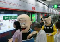 """""""老夫子""""亮相福州地铁站"""