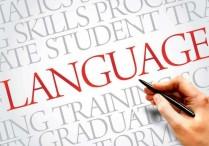 两岸专家学者研讨语言文字