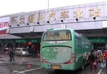 福州客运站投入60台自助售票机