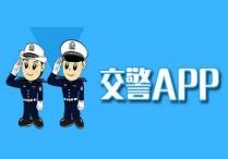福州交警APP新增八项功能