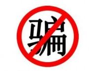 厦门市反诈骗中心发布预警