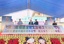 度尾文旦柚文化旅游节举办