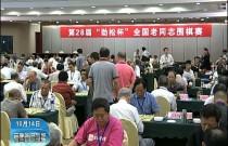 """第二十八届""""劲松杯""""全国老同志围棋赛在福州举行"""