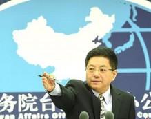 国台办:将继续支持推进两岸产业合作区建设