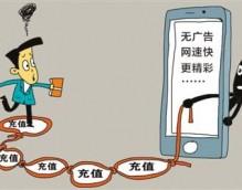 人民日报批网站会员乱象:不办限速 办了依然广告不断