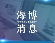 福州台江警方破获一起故意伤害致死案