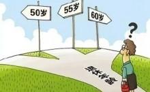 关于延迟退休,延过60岁、部分职工可自主选择!