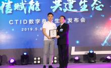 可信赋能・共建生态 --CTID平台亮相第二届数字中国建设峰会