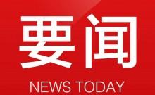 全国首部地级市数据开放管理办法在榕发布