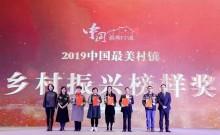 福建乡镇的骄傲!2019中国最美村镇榜单揭晓