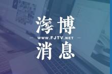 福州警方通报小伙赵宇救人致他人受伤案情,检方已决定不起诉