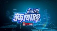 台湾新闻脸 周周有大牌