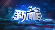 东南卫视《台湾新闻脸》 面孔背后的故事