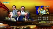 名家云集 研讨讲好新时代中国故事