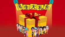 福建日报新媒体推出主题动漫H5
