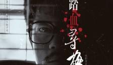 """《踏血寻梅》代表中国香港""""申奥""""最佳外语片奖"""