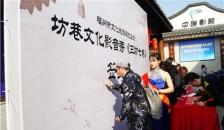 坊巷文化影音秀《三坊七巷》新闻发布会福州召开