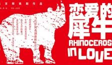 孟京辉《恋爱的犀牛》将巡演中美两国13城市