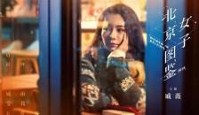 《北京女子图鉴》获北京日报点赞 积极传递正能量