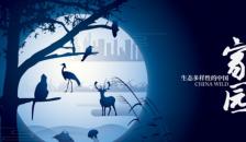 纪录片《家园生态多样性的中国》研讨会召开