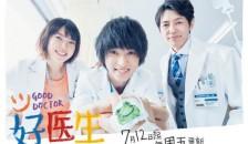日本版《好医生》:放弃了自闭,营造了治愈