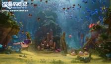 《深海历险记》发视觉剧照 构建海底奇观