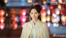 《新白娘子传奇》剧方发声 否认鞠婧祎耍大牌