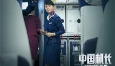 《中国机长》袁泉饰乘务长展现民航精神