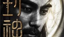 《封神三部曲》再公布演员阵容 陈坤袁泉加盟共谱神话史诗
