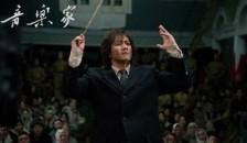电影《音乐家》在第三届尼泊尔国际电影节上获好评
