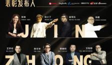 """""""金众电影青年会""""将发倡议书为中国电影产业加油"""