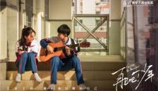 《再见吧!少年》阵容揭晓 刘敏涛、荣梓杉出演母子