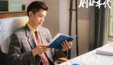 乔振宇新剧《创业年代》热播 霸道总裁宠妻造福家乡