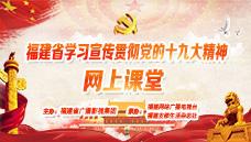 龙8国际娱乐平台网站省学习宣传贯彻党的十九大精神网上课堂