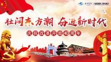 壮阔东方潮 奋进新时代——庆祝改革开放40周年