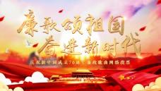 庆祝新中国成立70周年廉政歌曲网络投票