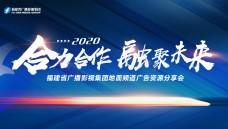 福建省广播影视集团宣传合作交流会——合力合作2020