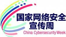 2020年国家网络安全宣传周线上平台