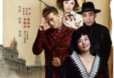 《乐璇上海》台北重现30年代风华