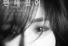T-ara恩静将发个人专辑 主打曲描写情侣倦怠期