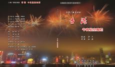 集团重点剧目《香港 今夜星空灿烂》正在热播
