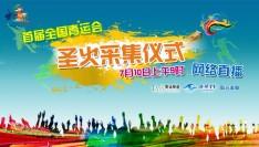 首届全国青运会圣火采集仪式 海博TV网络直播