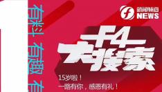 福建新闻频道《F4大搜索》开播15周年庆!