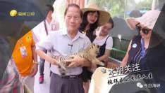 系列专题报道《海丝路上福建人》泰国: 张祥盛的龙虎人生