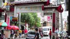 《海丝路上福建人》 第十三篇 | 菲律宾:王彬街上的人们