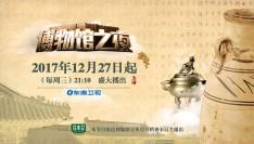 《博物馆之夜》东南卫视12月27日播出