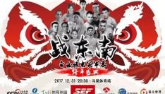 大型A级赛事,《战东南》跨年夜搏击盛典来袭!