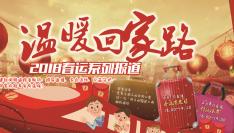 福建新闻频道推出《2018春运特别报道——温暖回家路》