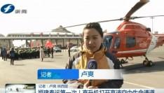福建启动直升机打开高速空中生命通道