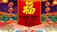 2月10日,快来福州闽侯白沙镇大目埕村,感受浓浓的年味!